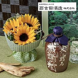 【日比谷花壇】西吉田酒造「本格芋焼酎 父に贈る感謝の酒」とそのまま飾れるブーケのセット