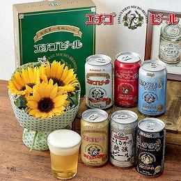 エチゴビール「6種飲み比べセットとヒマワリの花束」