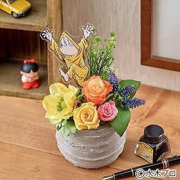 【日比谷花壇】プリザーブド&アーティフィシャルアレンジメント ゲゲゲのお花「いたずらねずみ男」