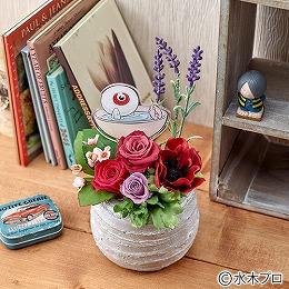 【日比谷花壇】プリザーブド&アーティフィシャルアレンジメント ゲゲゲのお花「湯ったり目玉おやじ」