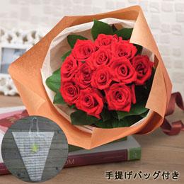 【日比谷花壇】花束「1ダースのバラ(レッド)」手提げバッグ付き