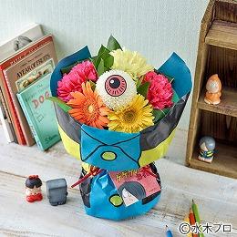 【日比谷花壇】そのまま飾れるブーケ ゲゲゲのお花「鬼太郎のちゃんちゃんこ」
