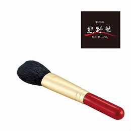 【日比谷花壇】熊野化粧筆 チークブラシ(広島県)