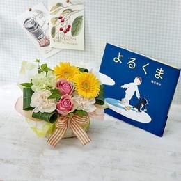 【日比谷花壇】絵本「よるくま」とアレンジメントのセット