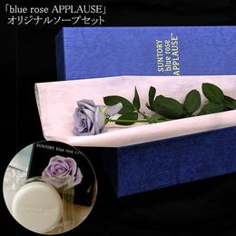 【日比谷花壇】blue rose APPLAUSE BOX (1本入り)&オリジナルソープ