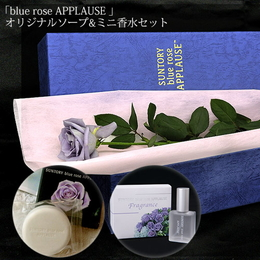 【日比谷花壇】blue rose APPLAUSE BOX (1本入り)&オリジナルソープ&ミニ香水