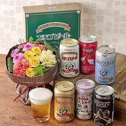 <日比谷花壇>エチゴビール「6種飲み比べセット」とそのまま飾れるブーケ