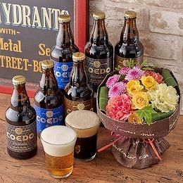 <日比谷花壇>コエドブルワリー「COEDOビールセット」とそのまま飾れるブーケ