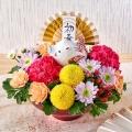 【日比谷花壇】お正月 アレンジメント「福の亥」