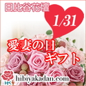 日比谷花壇_愛妻の日フラワーギフト2015