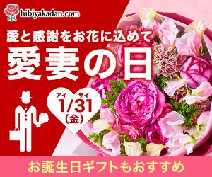 日比谷花壇 1・31 愛妻の日特集 フラワーギフト