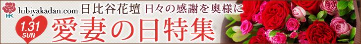 日比谷花壇_愛妻の日_1月31日