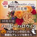 日比谷花壇 フラワーギフト 秋の花贈り ハロウィン 10・31
