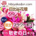 日比谷花壇 フラワーギフト 秋の花贈り お月見
