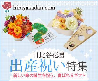 日比谷花壇_出産祝い特集