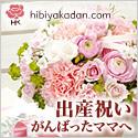 出産祝いギフトは日比谷花壇で