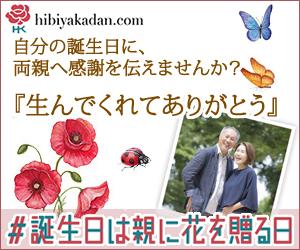 日比谷花壇_生んでくれてありがとう_誕生日は親に花を贈る日