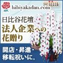 日比谷花壇_法人への花贈り特集_会員登録キャンペーン