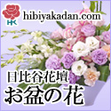 日比谷花壇_フラワーギフトショップ_お盆・新盆のお供え花特集