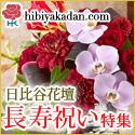 日比谷花壇フラワーギフト_長寿祝い特集