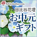 日比谷花壇_フラワーギフトサイト_お中元特集_2014