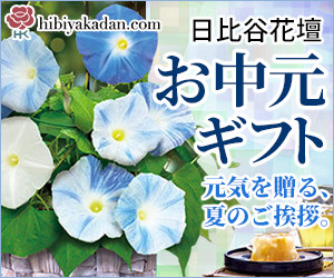 日比谷花壇_お中元ギフト