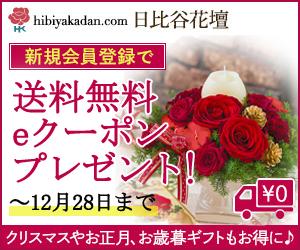日比谷花壇_2015冬の花贈り_送料無料クーポンキャンペーン