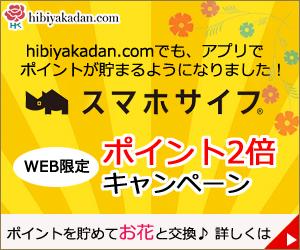 日比谷花壇_フラワーギフトショップ_スマサイポイント2倍キャンペーン
