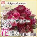 トップデザイナーによる洗練された花贈り【日比谷花壇】