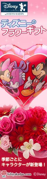 日比谷花壇 ディズニーのフラワーギフト