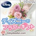 日比谷花壇 ディズニー  シンデレラ特集