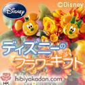 日比谷花壇 フラワーギフト ディズニー
