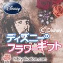 日比谷花壇 ディズニー  パイレーツオブカリビアン特集