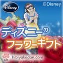 日比谷花壇 ディズニーのフラワーギフト 白雪姫