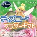 日比谷花壇 ディズニーのフラワーギフト ティンカーベル