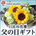日比谷花壇 フラワーギフト 父の日