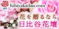 日比谷花壇公式フラワーギフトサイト