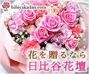 花を贈るなら日比谷花壇