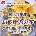 日比谷花壇_仏事_お盆_お彼岸
