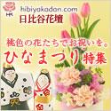 日比谷花壇 フラワーギフト ひなまつり特集