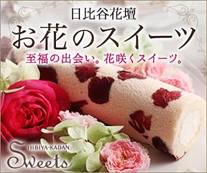 日比谷花壇_オリジナル_お花のスイーツ