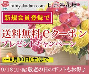 日比谷花壇_敬老の日キャンペーン_クーポンプレゼント