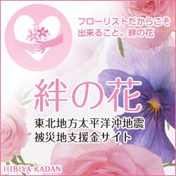 日比谷花壇 絆の花