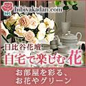 日比谷花壇 フラワーギフト 花のある暮らし