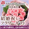日比谷花壇 フラワーギフト 結婚祝い