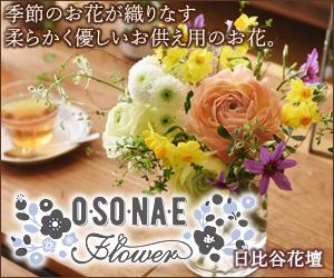 日比谷花壇_お供え_季節のお花