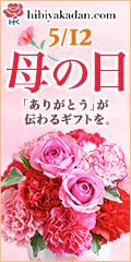 日比谷花壇 フラワーギフト 母の日