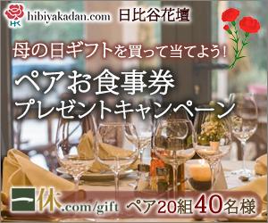 日比谷花壇_2017年_母の日キャンペーン_ペア食事券プレゼント