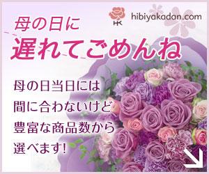 日比谷花壇 母の日特集