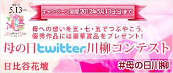 日比谷花壇 フラワーギフト 母の日twitterキャンペーン